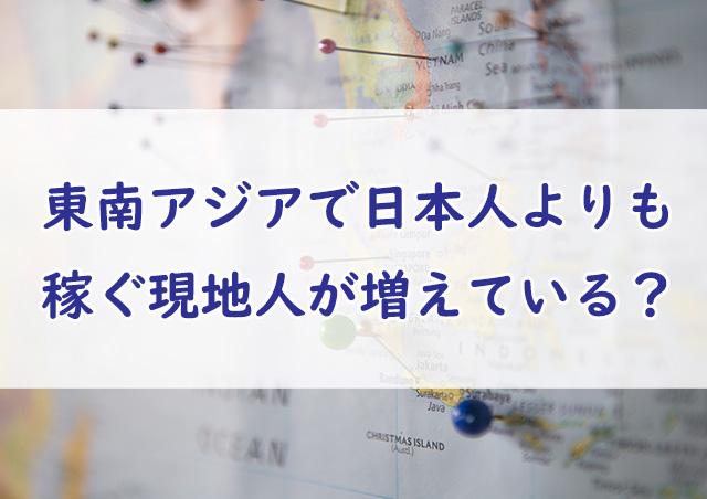 東南アジアで日本人よりも給料が高い現地人が増えている