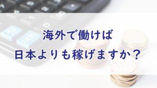 海外で働けば日本よりも稼げますか