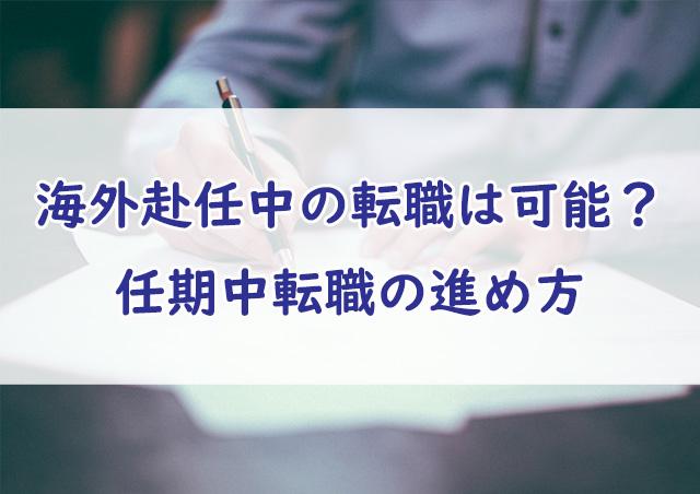 海外駐在員が任期中に転職活動する際の進め方やタイミング